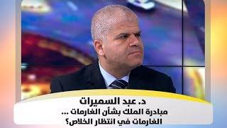 د. عبد السميرات - مبادرة الملك بشأن الغارمات ... الغارمات في انتظار الخلاص؟ - هذا الصباح
