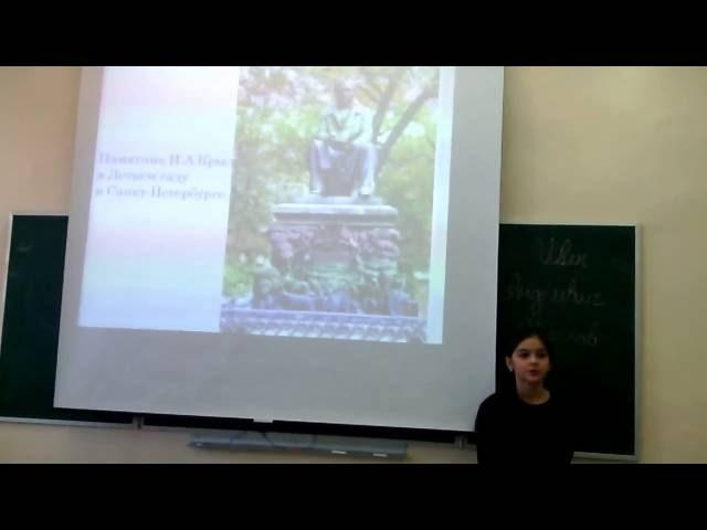 Изображение предпросмотра прочтения – НаиляДрихова читает произведение «Стрекоза и Муравей» И.А.Крылова
