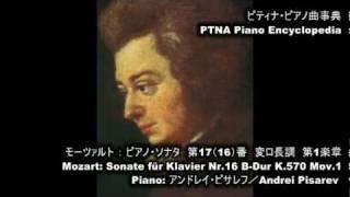 モーツァルト/ピアノ・ソナタ 第17(16)番 変ロ長調 第1楽章,K.570