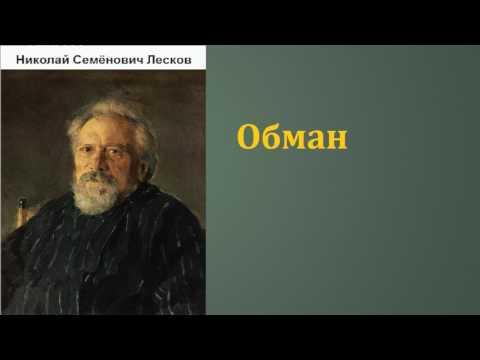 Николай Семёнович Лесков.  Обман. аудиокнига.