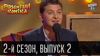 Рассмеши Комика - 2011 - 2 сезон , 2 выпуск | юмор шоу
