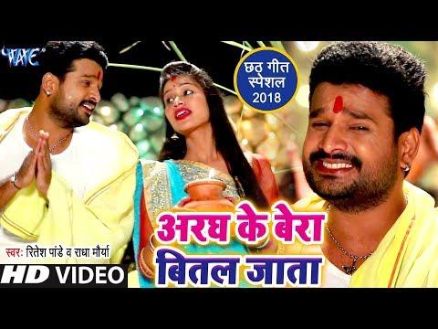 Ritesh Pandey #2018 का सुपरहिट छठ गीत - Aragh Ke Bera Bital Jata - Bhojpuri Chhath Geet 2018