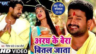Ritesh Pandey #2018 का सुपरहिट छठ गीत Aragh Ke Bera Bital Jata Bhojpuri Chhath Geet 2018