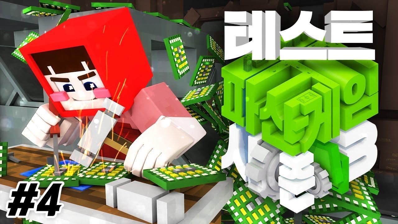 파산게임의 묘미! 악마의 집은 어떻게 바뀌었을까? 마인크래프트 대규모 콘텐츠 '파산게임 시즌3 테스트' 4편 (화려한팀 제작) // Minecraft - 양띵(Y
