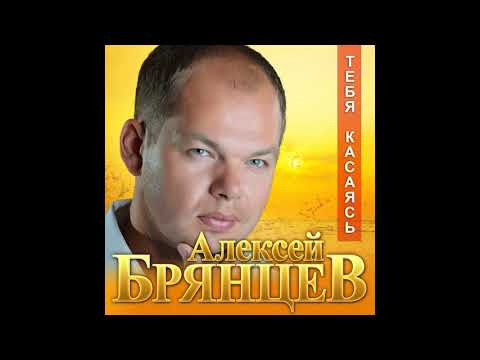 Алексей Брянцев - Тебя касаясь/ПРЕМЬЕРА 2019