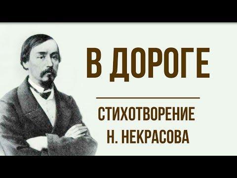«В дороге» Н. Некрасов. Анализ стихотворения