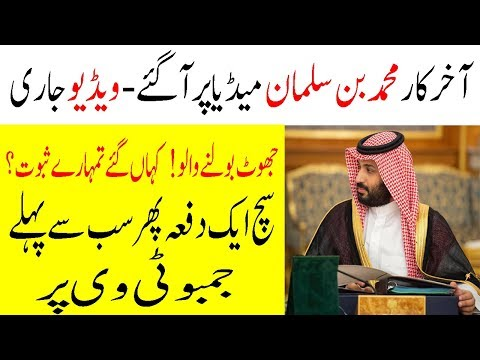 Muhammad Bin Salman Came On Media (23-5-2018) Video Release | Saudi Arabia Latest News Jumbo TV