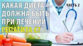 Какая диета должна быть  при лечении гепатита С? Часть 2