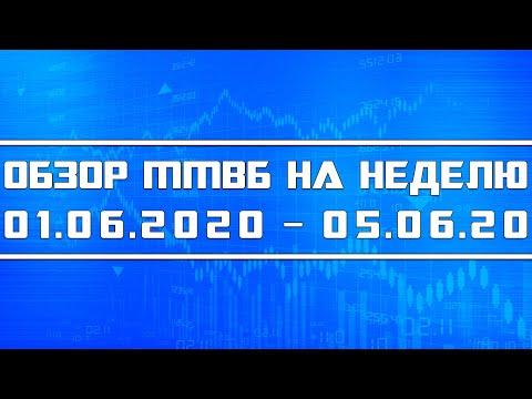 Обзор ММВБ на неделю 01.06.2020 - 05.06.2020 + Нефть + Торговая война + Революция в США + Доллар