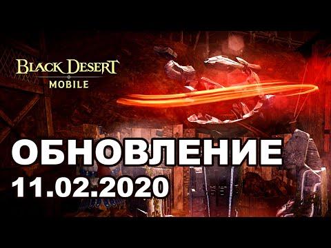 📱Ночной кошмар на 3600 БС ♦ Обновление 11.02.2020 в Black Desert Mobile