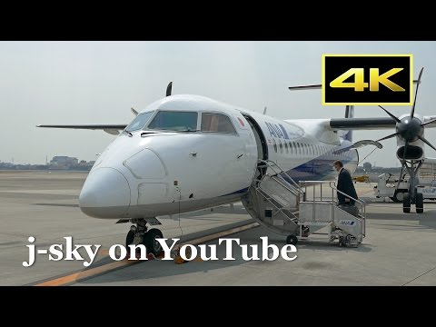 [4K] Flight Movie ANA Bombardier DHC-8-402 Q400 from Osaka Itami to Matsuyama / 伊丹~松山