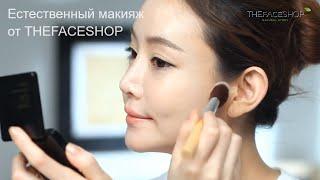 Естественный макияж от THEFACESHOP
