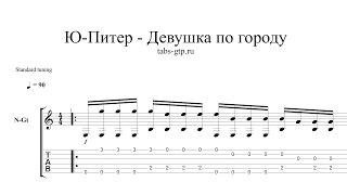 Ю-Питер - Девушка По Городу - ноты для гитары табы аранжировка