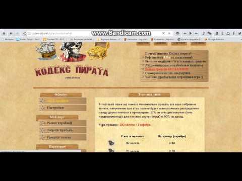 kodeks-pirata-zarabotay-igraya