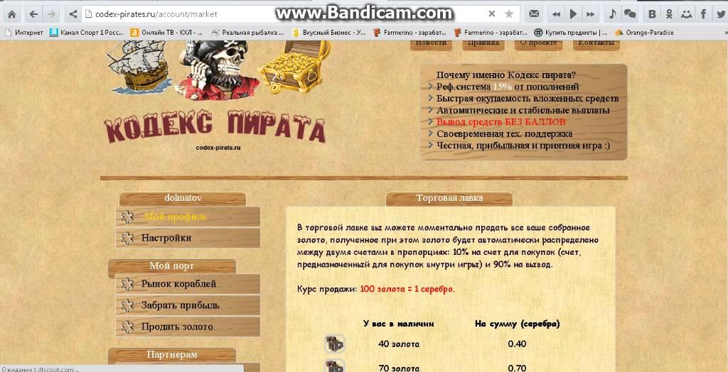 онлайн игра с выводом денег кодекс пирата