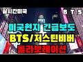 BTS 방탄소년단 실시간속보  미국현지 긴급보도