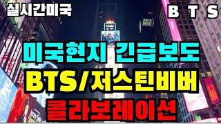 [BTS 방탄소년단] 실시간속보  미국현지 긴급보도