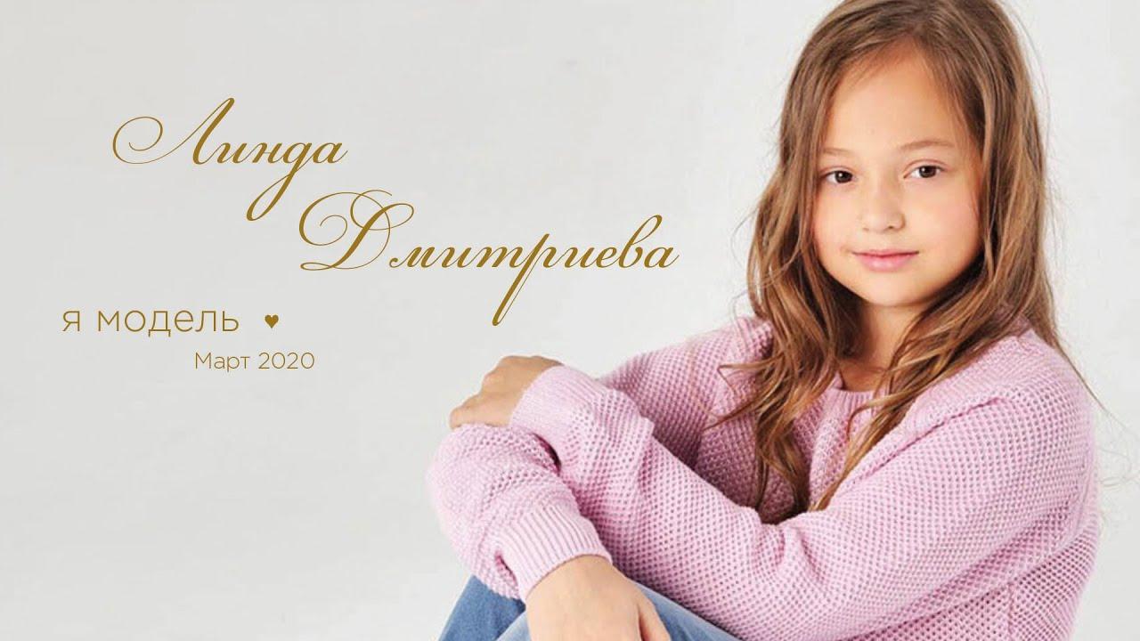 «Я модель» Линда Дмитриева https://www.iammodel.tv/linda-dmitrieva