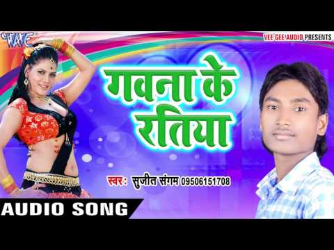 गवना के रतिया - Nanhaka Devarwa - Sujit Sangam - Bhojpuri Hot Songs 2017 New