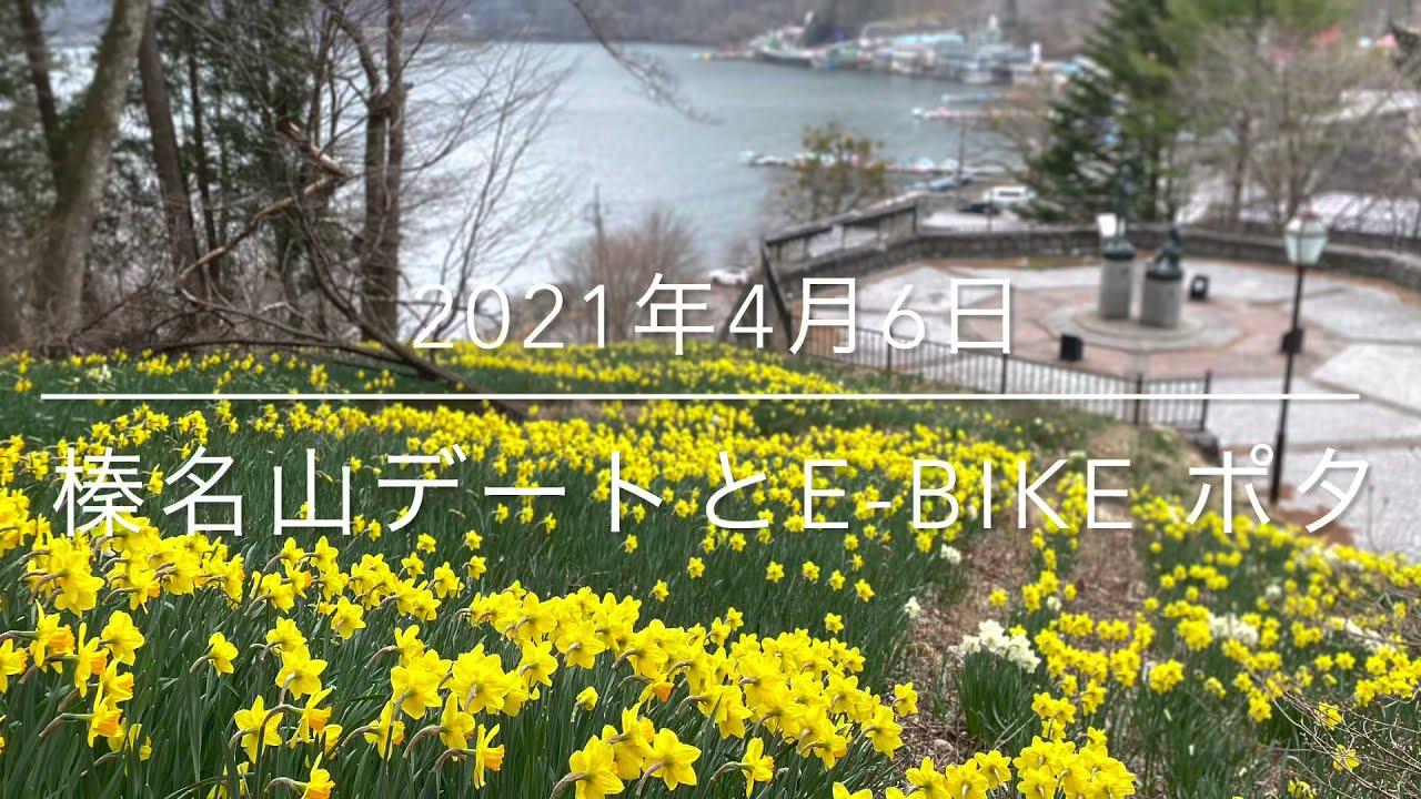 榛名山デートとe-Bikeポタ
