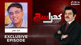 Asad Umar Exclusive | Khara Sach | Mubashir Lucman | SAMAA TV | 26 June 2019