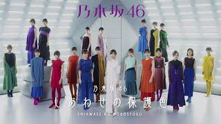 乃木坂46 『しあわせの保護色』全曲試聴Teaser