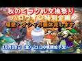 【ポケモンUSM】理想ミラクル交換会~ハロウィン特別企画~【ポケモンSM】#ミラクル交換