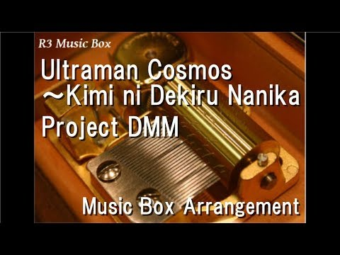 Ultraman Cosmos~Kimi ni Dekiru Nanika/Project DMM [Music Box]