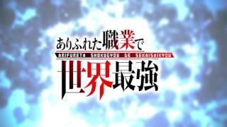 【ありふれた職業で世界最強】新プロジェクト告知PV ARIFURETA new project PV