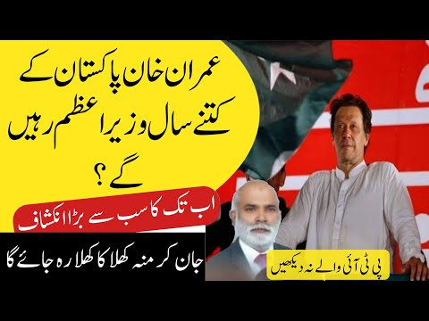 Imran Khan Kab Tak Wazir e Azam Hongay | Opposition Peer and Palmist | Must Watch