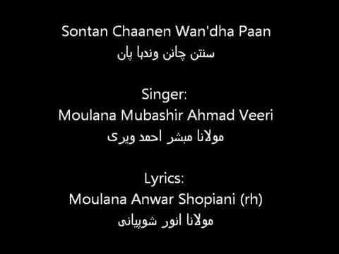 Naat By Mubashir Veeri