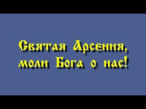 Слова участников торжества в День памяти преподобной Арсении, игумении Усть-Медведицкой.