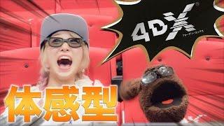 まるでアトラクション!4DX映画館体験してきた!【小田原コロナワールド】 thumbnail