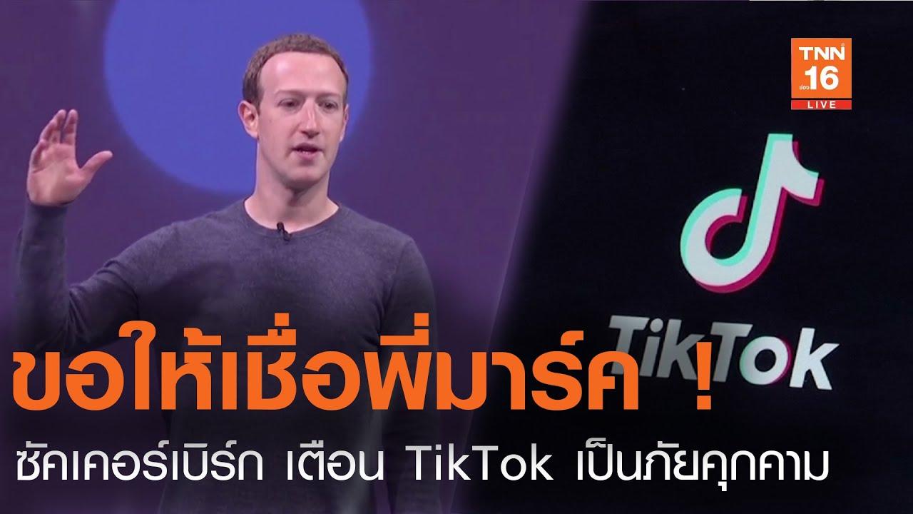 ขอให้เชื่อพี่มาร์ค ! - ซัคเคอร์เบิร์ก เตือน TikTok เป็นภัยคุกคาม l TNN News  ข่าวเช้า l 25-08-2020 - YouTube