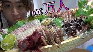 【100万人祝】自分の大好きな魚介だけで舟盛りを作ってみた!