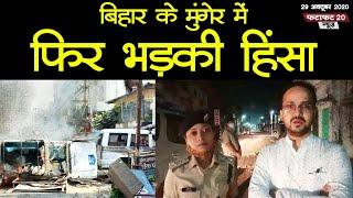 Bihar Election 2020: बिहार के Munger में फिर भड़की हिंसा, DM और SP को हटाया
