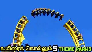 உயிரைக் கொல்லக்கூடிய 5 ஆபத்தான amusement park | 5 unbelievable amusement parks in the world | Tamil