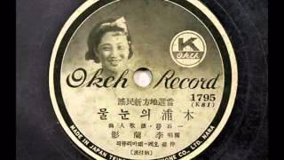 목포의 눈물  이난영  1935 오케레코드