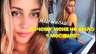 Download ПОЧЕМУ Я УШЛА С YouTube?  - Маш Милаш Mp3 and Videos
