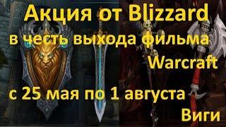 Акция от Blizzard в честь выхода фильма Warcraft (трансмогрификация) / Виги
