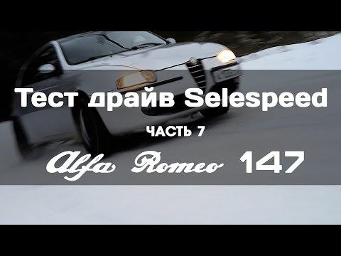 Alfa Romeo 147 тест драйв робота Selespeed. ЧАСТЬ-7