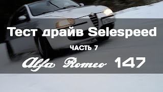 Alfa Romeo 147 тест драйв робот Selespeed. БӨЛІГІ-7
