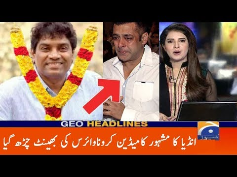 Indian Actor Johnny Lever Death | Johnny Lever Latest News | Bollywood News