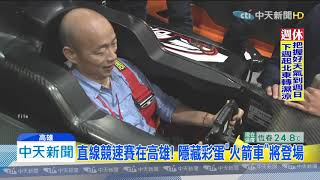 20191026中天新聞 韓國瑜「賽車進高雄」成真 國際直線競速登場!