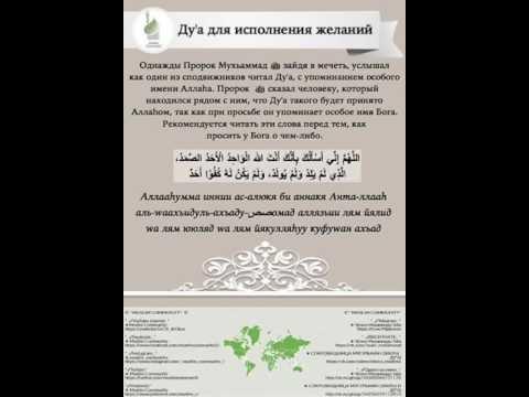 ислам дуа чтобы вернуть мужа