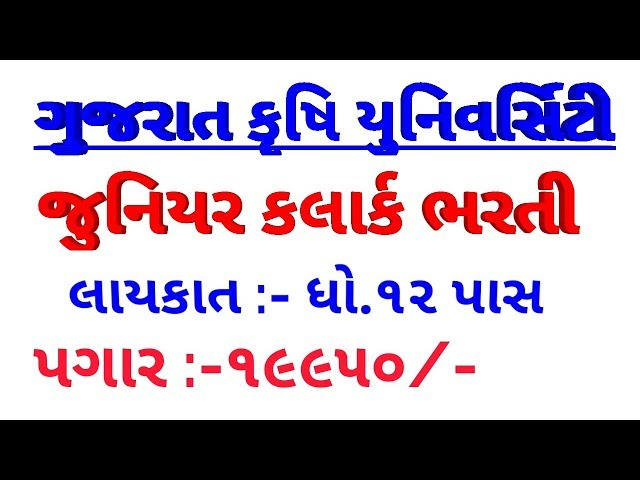 gujarat krushi university junior clerk Bharati 2018|| junior clerk Bharati