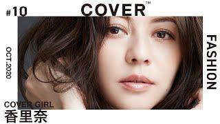 """COVER GIRL vol.10 """"香里奈"""" 毎月著名なモデル・タレントを中心に こだわりのファッション、美容、ライフスタイルに 関連したインタビューを実施する企画。 10月COVER ..."""