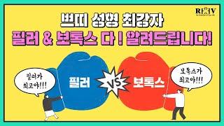 쁘띠성형의 최강자│필러 vs 보톡스에 대한 궁금증 - …