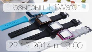 Розыгрыш умных часов Hi Watch