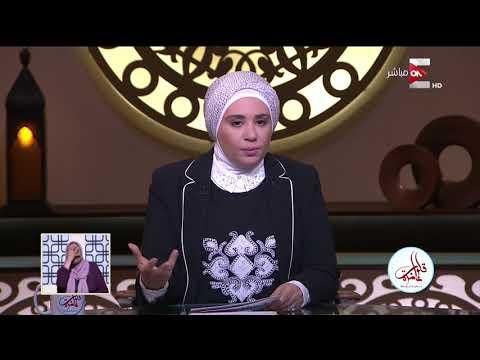 قلوب عامرة ـ هل يشترط  حُسن المظهر لقبول الزواج.. د. نادية عمار ترد  - 20:20-2018 / 8 / 4